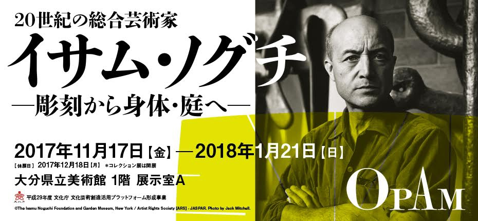 The multi-talented artist of 20th century Isamu Noguchi ーfrom sculpture to body and gardenー