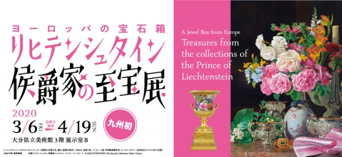 A Jewel Box from Europe Treasures from the collections of the Prince of Liechtenstein