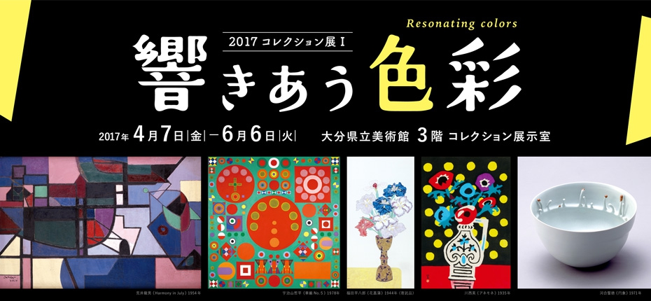 "2017 Collection Exhibition Ⅰ""Resonating colors"""